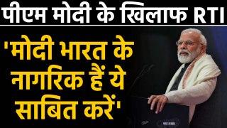 PM Narendra Modi के खिलाफ RTI, लिखा- पहले मोदी साबित करें अपनी Citizenship | वनइंडिया हिंदी
