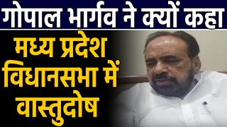 Gopal Bhargava बोले- MP Assembly में वास्तु दोष Kashi से पंडित बुलवाकर कराया जाए इलाज।वनइंडिया हिंदी