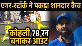 Ind vs AUS, 2nd ODI: Ashton Agar & Starc takes a stunner to Dismiss Virat Kohli | वनइंडिया हिंदी