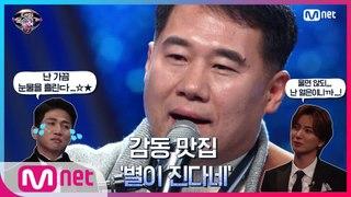 [1회]  가슴으로 노래하는 통닭집 아저씨(박요섭) '별이 진다네'