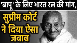 Mahatma Gandhi को Bharat Ratna देने की मांग, SC ने कही बड़ी बात | वनइंडिया हिंदी