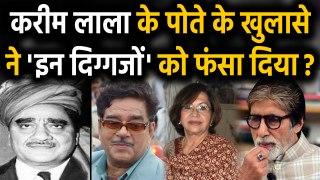 Indira Gandhi के बाद Karim Lala से जुड़ा Amitabh Bachchan, Shatrughan का नाम ?  | वनइंडिया हिंदी