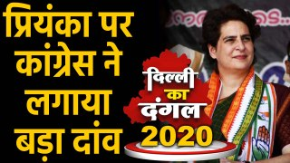 Delhi Assembly Election 2020: Priyanka Gandhi होंगी Congress का Trump card | वनइंडिया हिंदी
