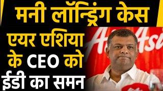 Money laundering case: ED ने Air Asia पूरे मैनेंजमेंट को भेजा summon। वनइंडिया हिंदी