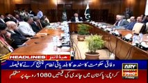 ARYNews Headlines  CPEC Authority chairman meets Punjab CM  5PM   17 Jan 2020