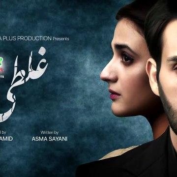 Ghalati Episode 6 _ Teaser _ Presented by Ariel - ARY Digital Drama