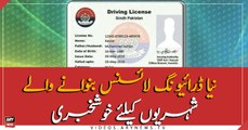 Good news for citizens who are going to make the new driving license
