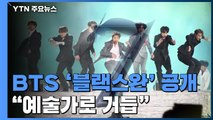 "BTS '블랙스완' 공개...""예술가로 거듭"" / YTN"