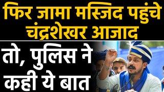 Chandrashekhar Azad के Jama Masjid पहुंचने पर पुलिस का बड़ा बयान | वनइंडिया हिंदी