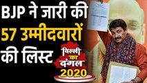 Delhi Assembly Elections 2020: BJP ने जारी की 57 उम्मीदवारों की लिस्ट | वनइंडिया हिंदी