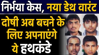 Nirbhaya Case: गुनहगारों की मौत की New Date मुकर्रर, अब Culprits अपनाएंगे ये हथकंडे  |वनइंडिया हिंदी