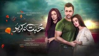 Mohabbat Na Kariyo | Episode 17 | 17th January 2020 | HAR PAL GEO Drama