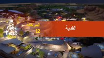 Dakar 2020 - المرحلة 12 - القدية