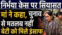 Kejriwal के खिलाफ election लड़ने के सवाल पर Nirbhaya की मां ने कही बड़ी बात   वनइंडिया हिंदी