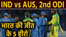 India vs Australia, 2nd ODI : KL Rahul, Kuldeep Yadav, 5 heroes of Team India's win | वनइंडिया हिंदी