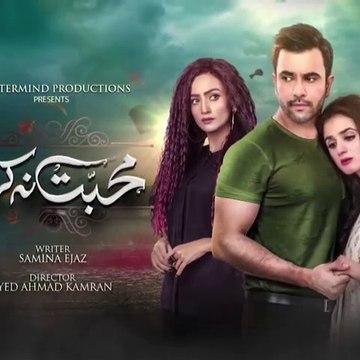 Mohabbat Na Kariyo - Episode 17   English Subtitles   17th Jan 2020 - HAR PAL GEO