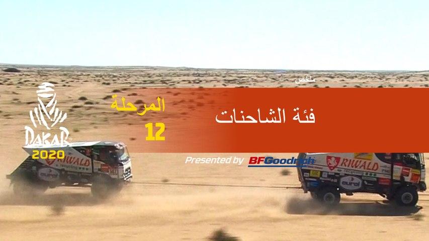 داكار 2020 - المرحلة 12 (Haradh / Qiddiya) - ملخص فئة الشاحنات