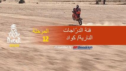 داكار 2020 - المرحلة 12 (Haradh / Qiddiya) - ملخص فئة الدرّاجات النارية/ كواد