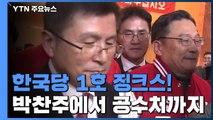 한국당 '1호 징크스'...박찬주에서 공수처까지 / YTN