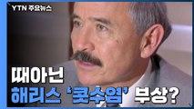 """""""외교 문제 부상""""...외신, 해리스 '콧수염' 언급한 이유 / YTN"""