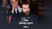 عمرو يوسف حياته كلها مسلسلات  واعترافات لشاهد