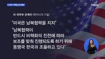 """미 국무부 """"남북협력, 비핵화 보조 맞춰야"""""""