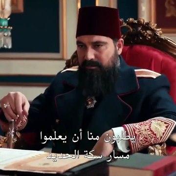 الإعلان الأول لـ الحلقة 105 من مسلسل السلطان عبد الحميد
