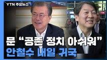 """""""야권과 공존 발언 진정성 있어야""""...안철수 내일 귀국 / YTN"""
