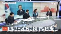 [토요와이드] 문 대통령, 이번엔 '경찰개혁' 드라이브…권력기관 개혁완성 의지