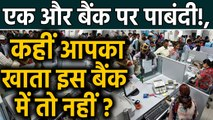 RBI ने PMC Bank के बाद अब Kolikata Mahila Cooperative Bank पर लगाई 6 महीने पाबंदी ! | वनइंडिया हिंदी