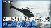 """히말라야 눈사태로 한국인 4명 실종...""""수색 중"""" / YTN"""