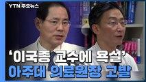 '이국종 교수에 욕설' 아주대 의료원장 고발당해 / YTN