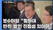 """""""야권과 공존 발언 진정성 있어야""""...안철수 내일 오후 귀국 / YTN"""