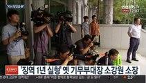 [단독] '세월호 유가족 사찰' 옛 기무사 간부들 전원 항소