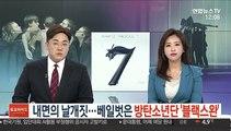 내면의 날개짓…베일벗은 방탄소년단 '블랙스완'