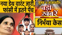 Nirbhaya Case।  Nirbhaya convict | Top Headlines 18 January 2020 | Delhi Election | वनइंडिया हिंदी