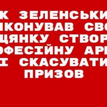 YAk_Zelenskij_vikonuvav_svoyu_obitsyanku