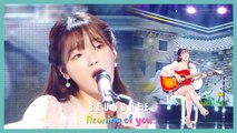 [Special Stage] OHMYGIRL, SEUNGHEE - Meaning of you  승희 -너의 의미 (원곡 : 아이유) Show Music core 20200118