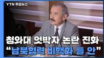 """靑 """"남북협력, 비핵화 틀 내에서""""...엇박자 논란 진화 / YTN"""