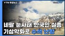 히말라야 눈사태로 한국인 교사 4명 실종...기상 악화로 '수색 난항' / YTN