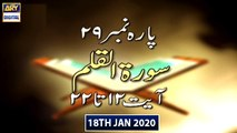 Iqra - Surat Al-Qalam | Ayat 12 to 22 - 18th Jan 2020