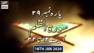 Iqra - Surat Al-Qalam | Ayat 12 to 22 - 18th Jan 2020