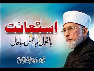 Istiaanat bil-Qawl, bil-Amal, bil-Hal | Shaykh ul Islam Dr Muhammad Tahir ul Qadri