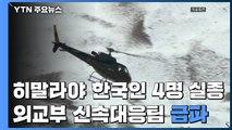 히말라야 눈사태로 한국인 교사 4명 실종...정부 신속대응팀 급파 / YTN