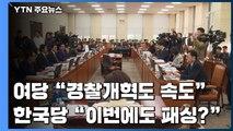 """與 """"경찰개혁도 속도""""...한국당 """"이번에도 패싱이냐"""" / YTN"""