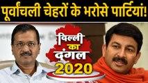 Delhi Election 2020: Purvanchali चेहरे दिलाएंगे दिल्ली के सिंहासन की चाभी? । वनइंडिया हिंदी