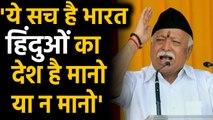 RSS Chief Mohan Bhagwat ने Moradabad में फिर अलापा Hindu राष्ट्र का राग | वनइंडिया हिंदी