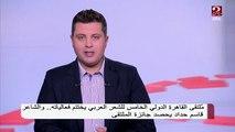 ملتقى القاهرة الدولي الخامس للشعر العربي يختتم فعاليته والشاعر قاسم حداد يحصد جائزة الملتقى