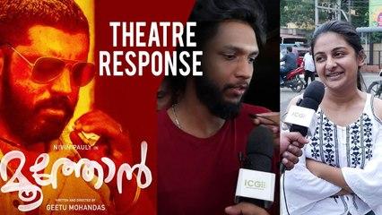 കരിയർ ബെസ്റ്റ് പ്രകടനവുമായി  നിവിൻ പോളി | Moothon FDFS Theatre Responce | Nivin Pauly