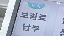 [종합뉴스 단신] 이달부터 건보료 3.2% 인상